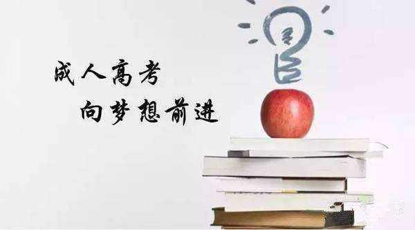 2020年四川成人高考录取最低控制分数线