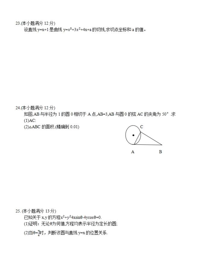 2017年成人高考高起点数学(理)考试真题及答案03