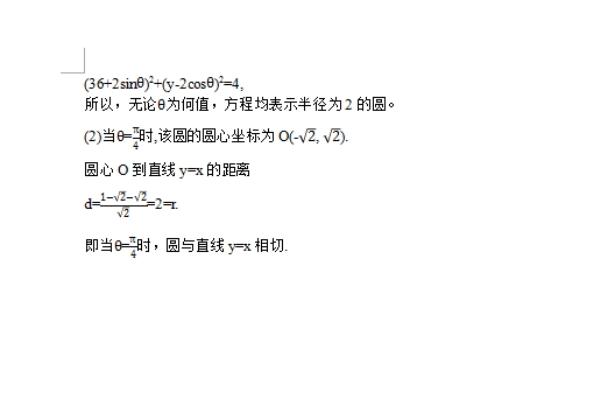 2017年四川成人高考高起点文史财经类数学考试真题及答案a5