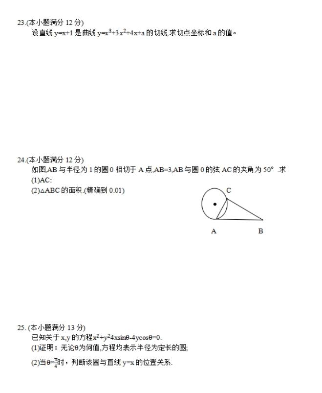 2017年四川成人高考高起点文史财经类数学考试真题及答案a3