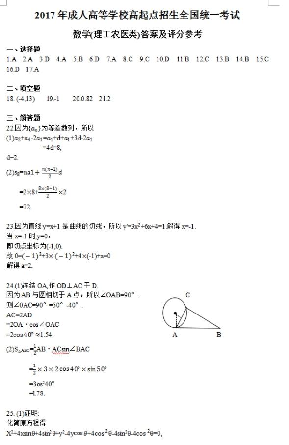 2017年四川成人高考高起点文史财经类数学考试真题及答案a4