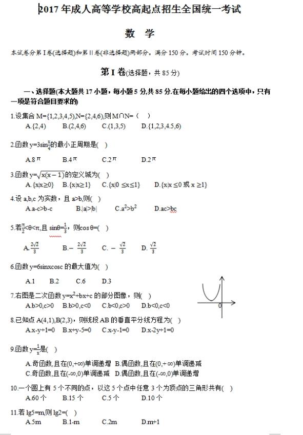2017年四川成人高考高起点文史财经类数学考试真题及答案a1