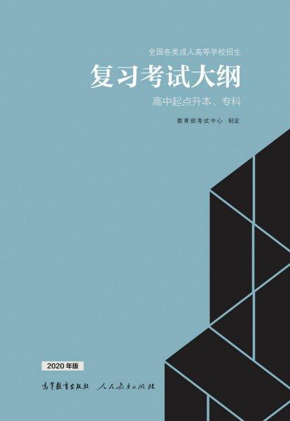 河南成人高考启用新考试大纲(最新版)